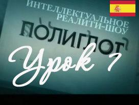 Испанский с Дмитрием Петровым. Урок 7