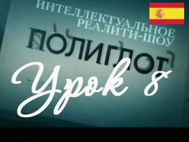 Испанский с Дмитрием Петровым. Урок 8