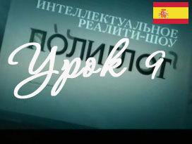 Испанский с Дмитрием Петровым. Урок 9