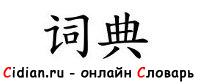 Словарь  онлайн  Cidian.ru     字典