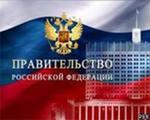 Отправить письмо в Правительство РФ