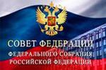 Отправить письмо в адрес Совет Федерации Федерального Собрания Российской Федерации
