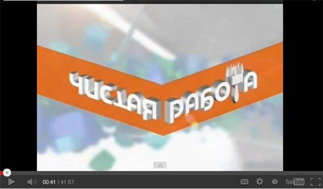 Чистая Работа на РЕН ТВ - Facebook