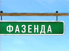 ФАЗЕНДА - программа 1 канала