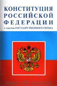Конституция РФ от 12.12.1993 г.