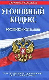 Семейный кодекс Российской Федерации от 29 декабря 1995 г. N 223-ФЗ (СК РФ) (с изменениями и дополнениями)