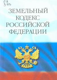 Трудовой кодекс Российской Федерации от 30 декабря 2001 г. N 197-ФЗ (ТК РФ) (с изменениями и дополнениями)