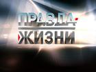 ПРАВДА ЖИЗНИ- проект 5 канала