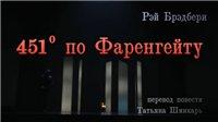 451 градус по ФАРЕНГЕЙТУ (Московский театр