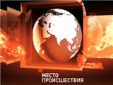 МЕСТО ПРОИСШЕСТВИЯ- программа 5 канала