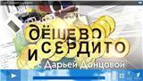 ДЁШЕВО И СЕРДИТО С ДАРЬЕЙ ДОНЦОВОЙ - программа 1 канала