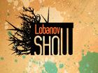 Lobanov Show