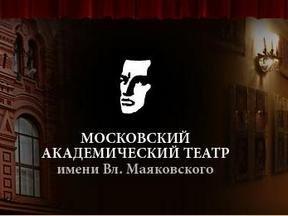 Трансляция спектаклей Московского Академического Театра Вл. Маяковского