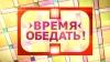 ВРЕМЯ ОБЕДАТЬ - кулинарный проект Первого канала