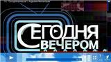 СЕГОДНЯ ВЕЧЕРОМ с АНДРЕЕМ МАЛАХОВЫМ - проект 1 канала