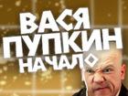 Вася Пупкин. Начало