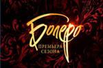 БАЛЕРО- танцевальное шоу на Первом канале
