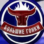 БОЛЬШИЕ ГОНКИ- проект Первого канала