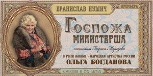 ГОСПОЖА МИНИСТЕРША (Центральный Академический Театр Российской Армии)