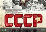 «СССР. Крах империи». Документальный проект Владимира Чернышёва