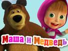 Маша и Медведь. Мультфильм