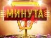 МИНУТА СЛАВЫ-один из самых любимых телезрителями проектов Первого канала