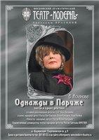 ОДНАЖДЫ В ПАРИЖЕ (Московский Драматический Театр - Модернъ)