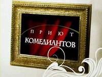 ПРИЮТ КОМЕДИАНТОВ - передача на канале ТВЦ