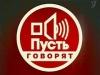 ПУСТЬ ГОВОРЯТ- шоу с Андреем Малаховым на Первом канале