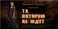 ТА, КОТОРУЮ НЕ ЖДУТ (Центральный Академический Театр Российской Армии)