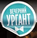 ВЕЧЕРНИЙ УРГАНТ - развлекательное шоу 1 канала