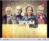 ВЗРОСЛЫЕ ЛЮДИ - программа канала ТВЦ