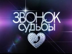 ЗВОНОК СУДЬБЫ - реалити-шоу с Петром Листерманом