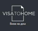 Визы online с доставкой на дом