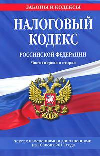Налоговый кодекс Российской Федерации (НК РФ) (с изменениями и дополнениями)