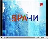 ВРАЧИ - ток шоу на ТВЦ