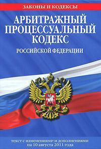 Арбитражный процессуальный кодекс Российской Федерации от 24 июля 2002 г. N 95-ФЗ (АПК РФ) (с изменениями и дополнениями)