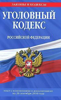 Уголовный кодекс РФ от 13 июня 1996 г. N 63-ФЗ (УК РФ) (с изменениями и дополнениями)