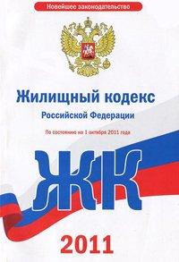 Жилищный кодекс Российской Федерации от 29 декабря 2004 г. N 188-ФЗ (ЖК РФ) (с изменениями и дополнениями)